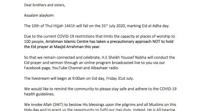Photo of Eid Al-Adha 2020 Announcement