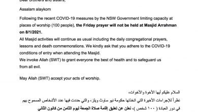 Photo of Community announcement – Friday Prayer cancelled