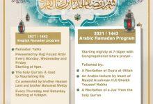 Photo of 2021 Ramadan Program
