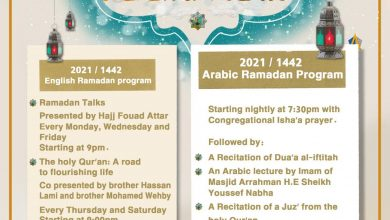 Photo of 2021 Ramadan Program