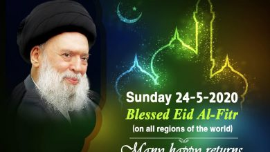 Photo of Eid al-Fitr community message